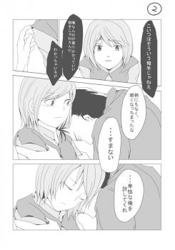 ゼネテス漫画再5-2