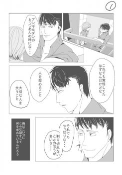 ゼネテス漫画再5-1