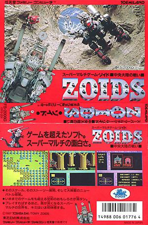 【ゾイド】ゾイドゲームパッケージ集