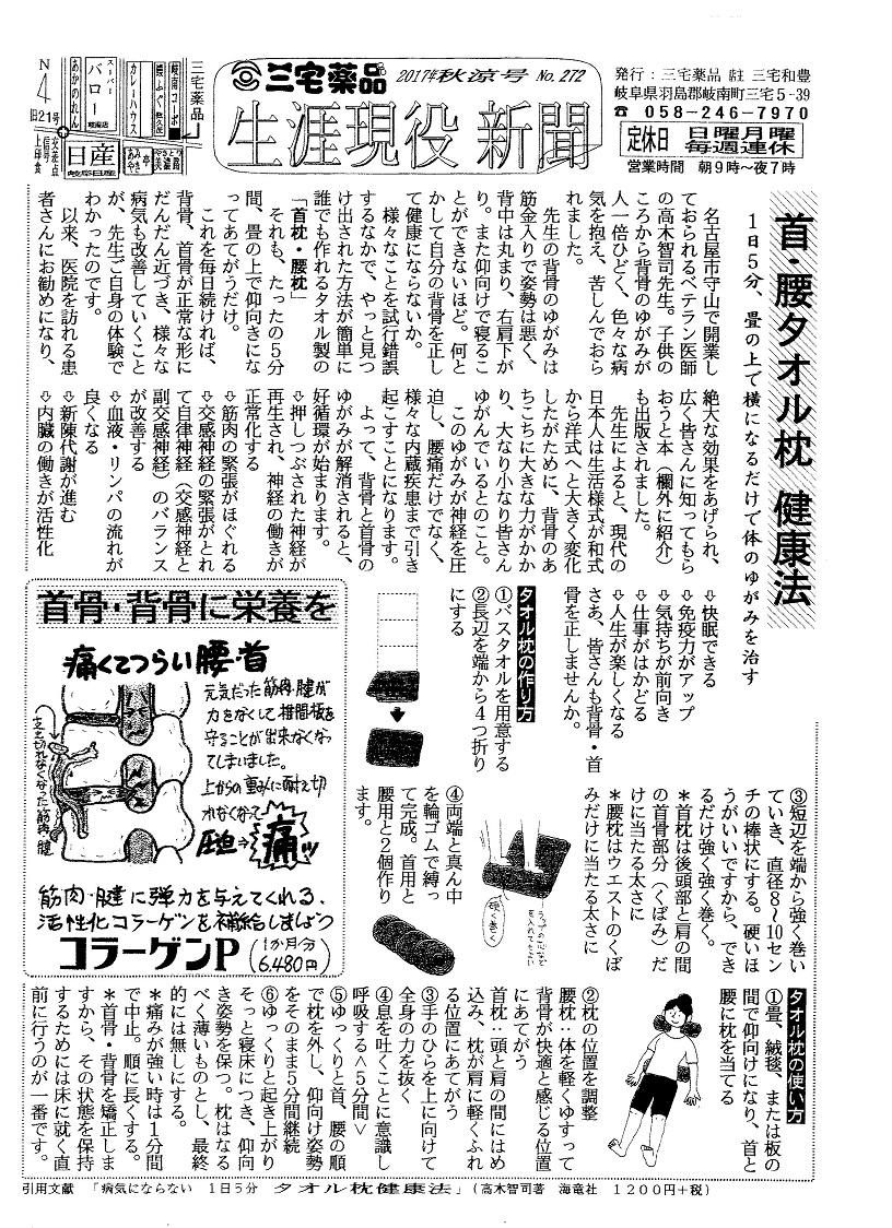 新聞272