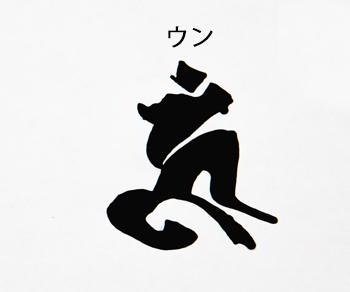 梵字 ウン