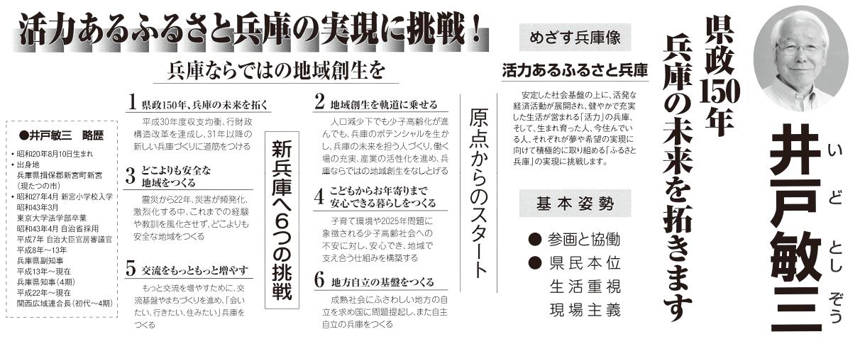 20170624選挙公報井戸候補
