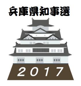 20170615知事選ワッペン2