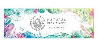20170821NturalBeutyCamp.jpg