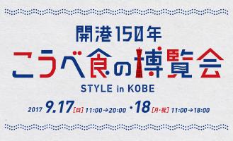20170905こうべ食の博覧会ロゴ