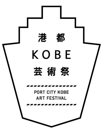 20170914港都KOBE芸術祭ロゴ