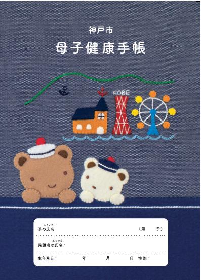 20170914神戸市母子手帳表紙
