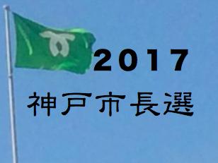 20170928神戸市長選アイコン