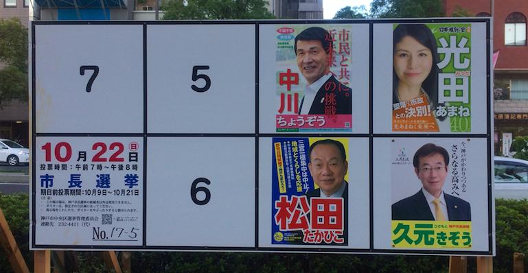 20171008神戸市長選ポスター