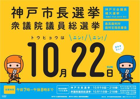 20141014選挙開催のポスター