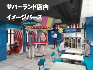 20171029サバープラス店内イメージ