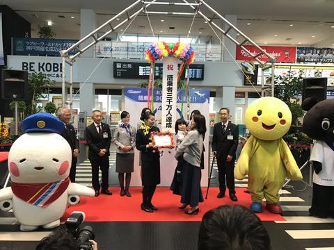 20171030神戸空港3000万人