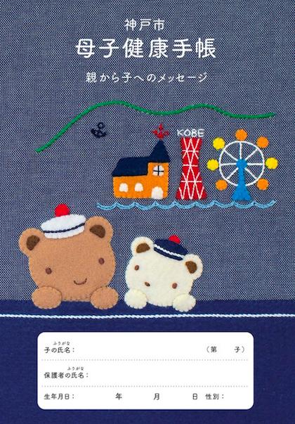 20171123ファミリア母子手帳の追補版
