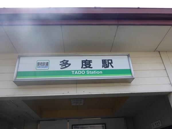 多度駅-1