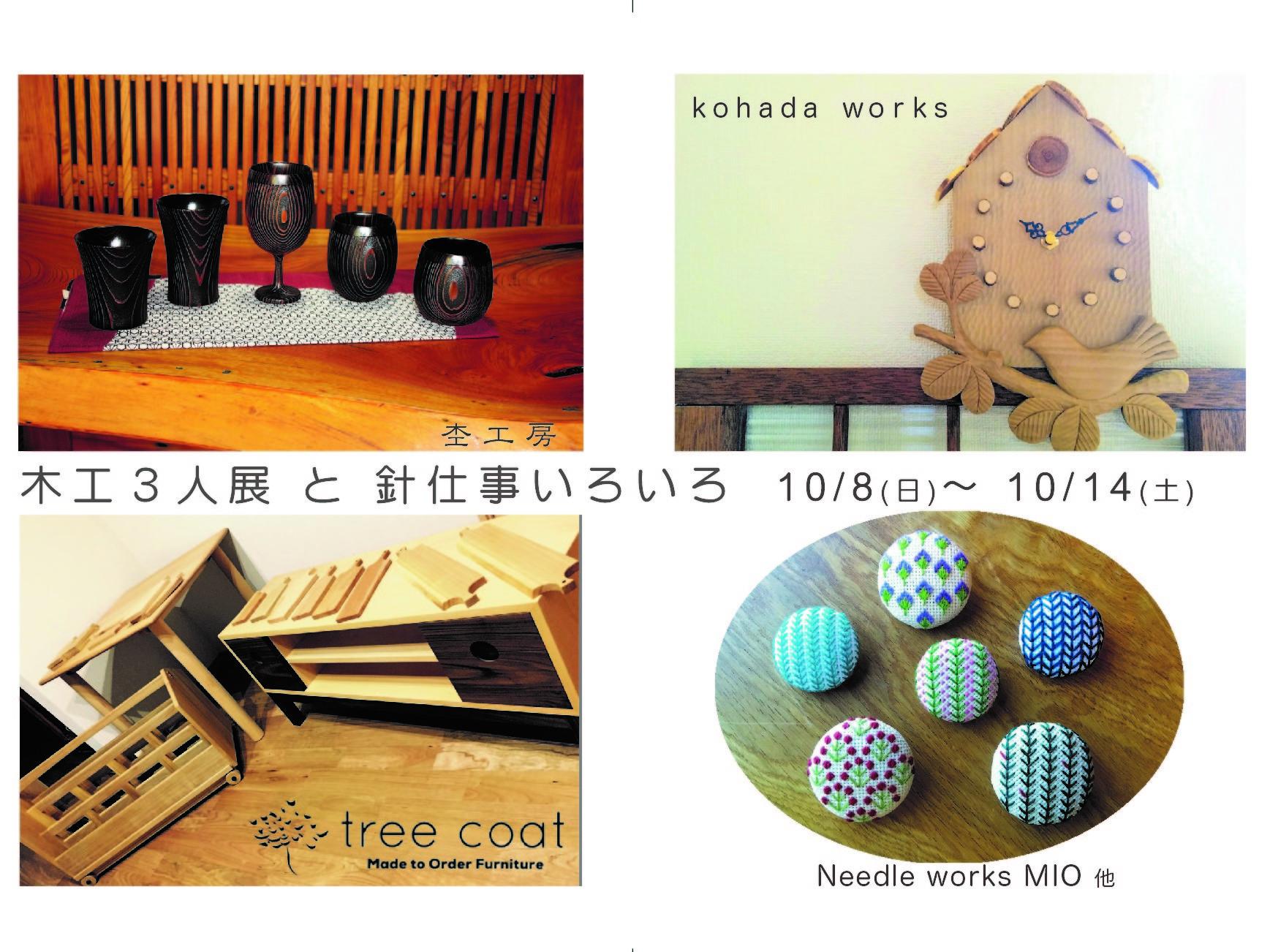 木工三人展2 - コピー