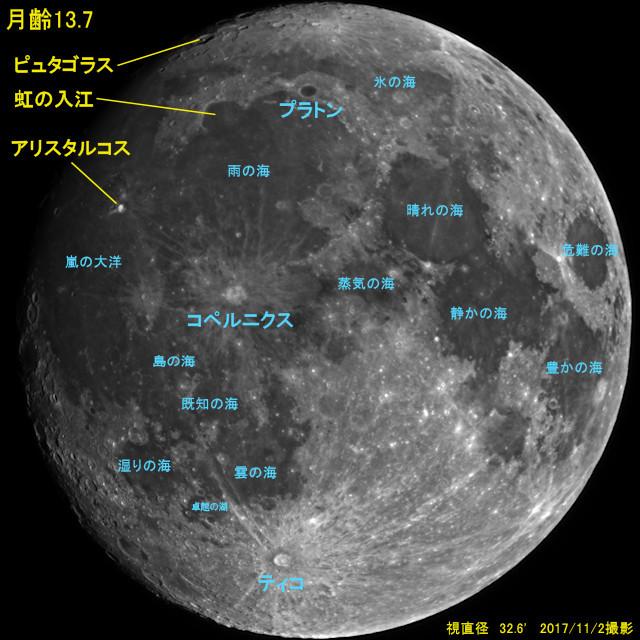 Moon137_20171102_326aa.jpg
