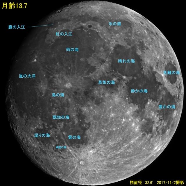 Moon137_20171102_326.jpg