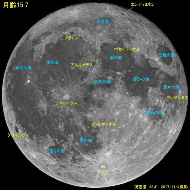 moon157_20171104_334.jpg