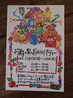 葉菜粉さん201710231