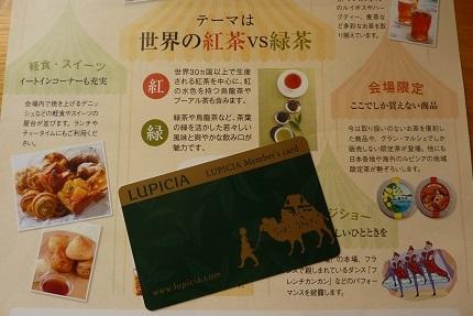 世界のお茶の無料試飲会「ルピシア グラン・マルシェ」に行ってきました。