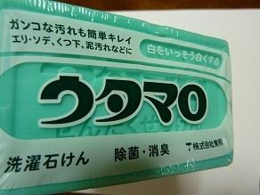 100円の「ウタマロ石けん」でシャツのシミが真っ白に