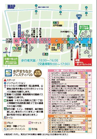 水戸フエス2017-2