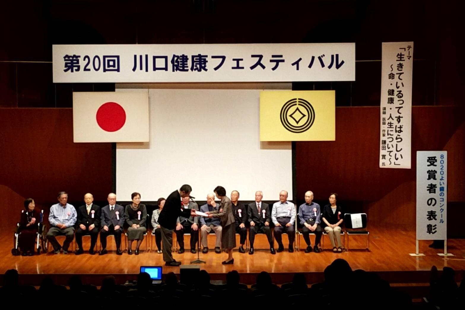 川口健康フェスティバル