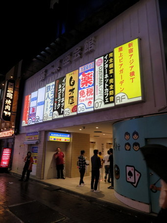 新宿アジア横丁1