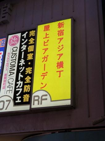 新宿アジア横丁2