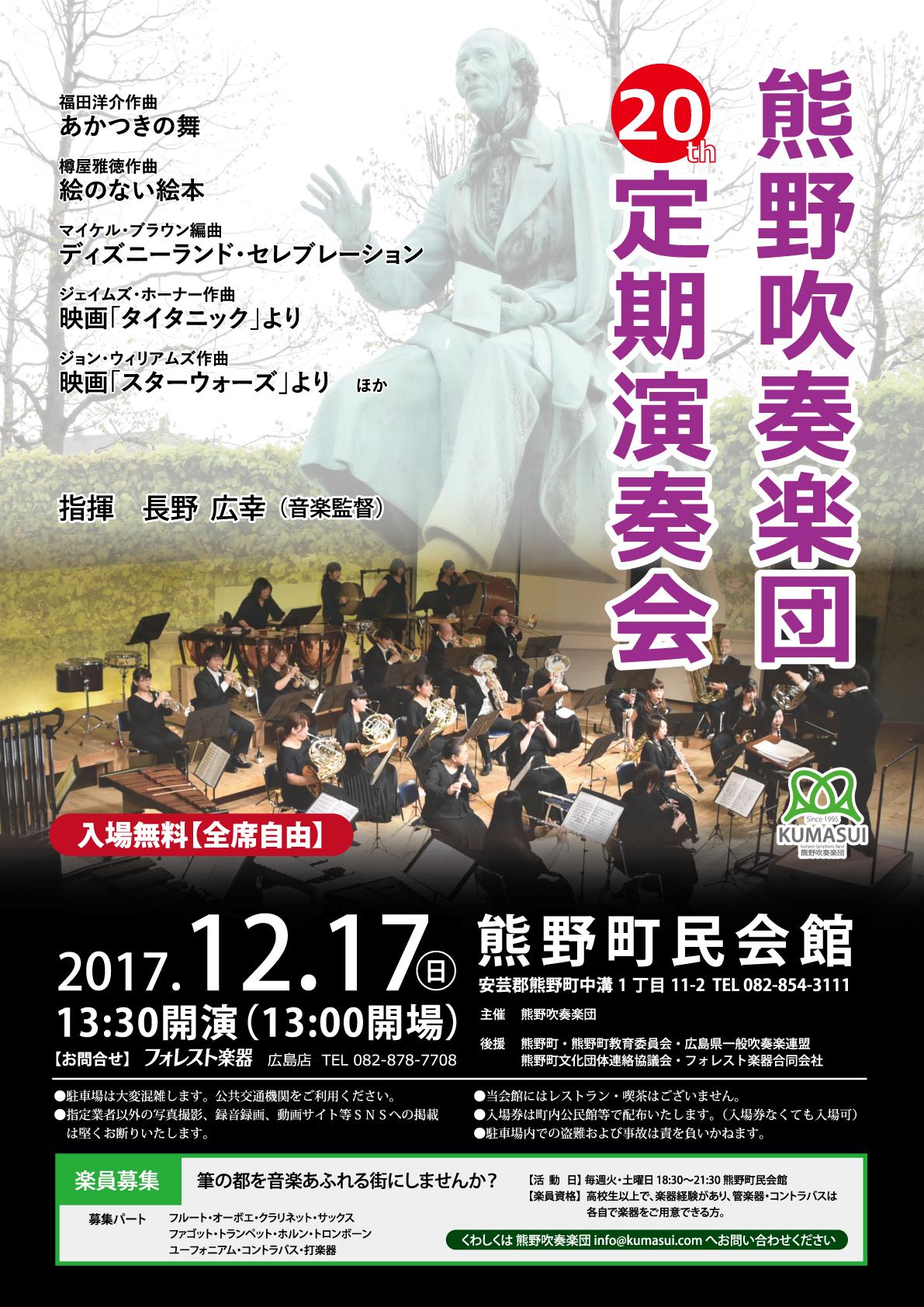 熊野吹奏楽団 定期演奏会 広島県 熊野町