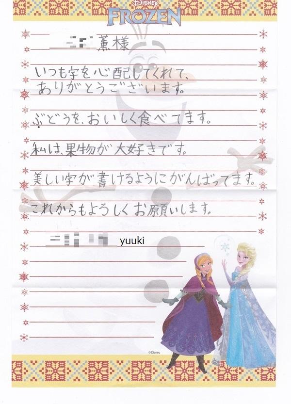 yuuki_0001.jpg