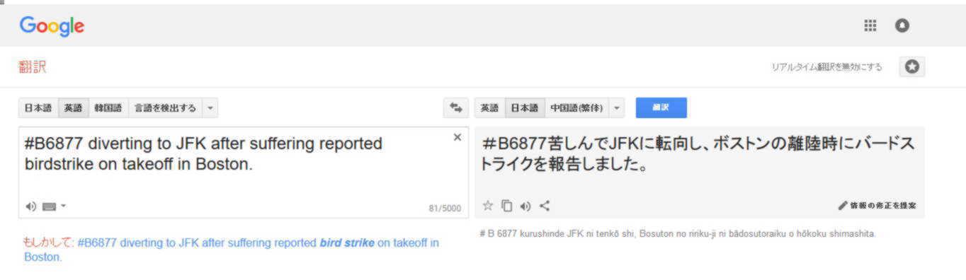 ツイートをコピペしてGoogle翻訳に和訳させてみた。