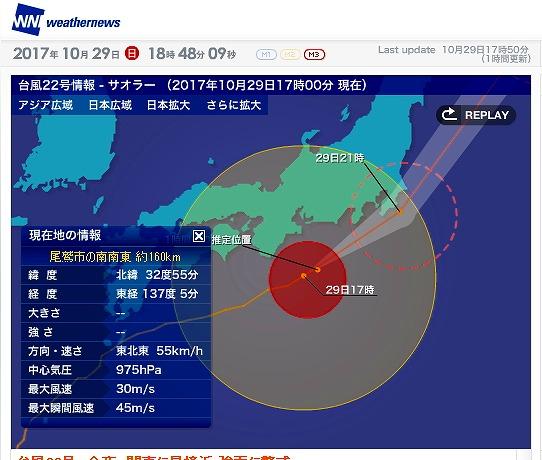 いま台風はこのあたりです.jpg