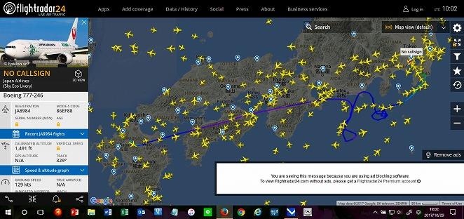 台風の真っただ中(ただし上空)をこんなにトリッキーな飛び方をして時間を調整したコールサインなし機もありました