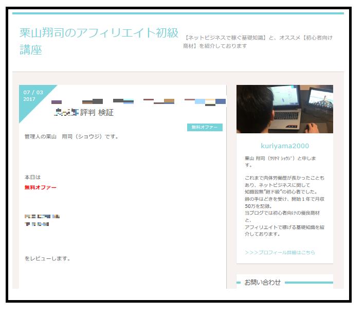 FC2ブログサイトテンプレート6
