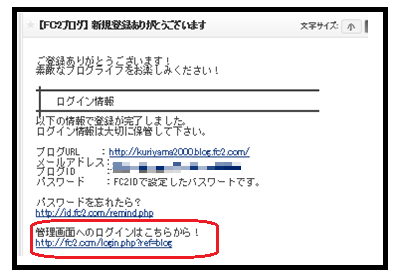 FC2ブログサイトテンプレート2