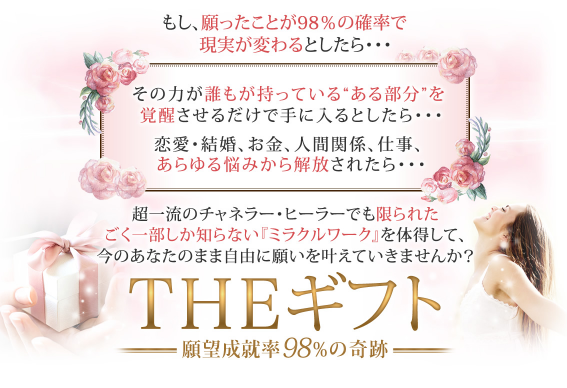 THEギフト