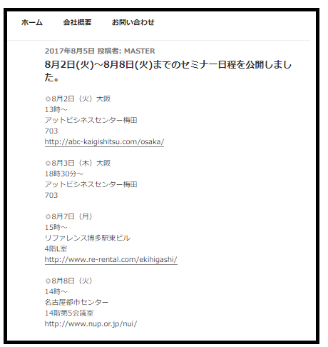 高額塾詐欺渡邉幸司6