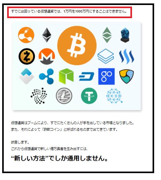 合同会社スマイル仮想通貨2