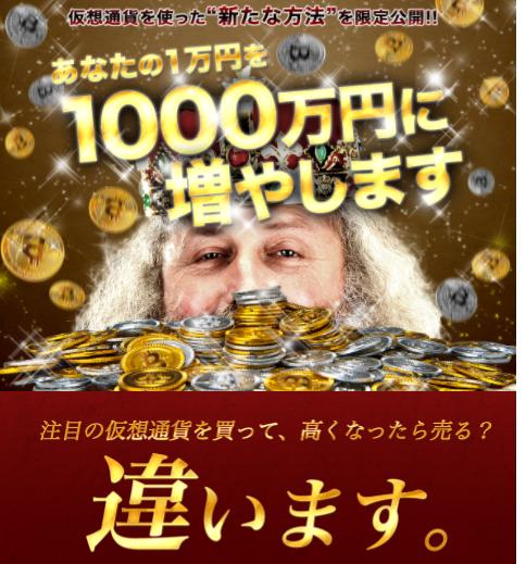 合同会社スマイル仮想通貨1
