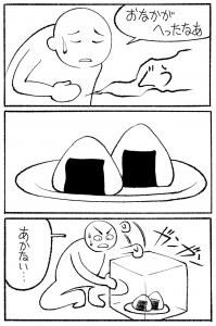 090_おにぎり1060