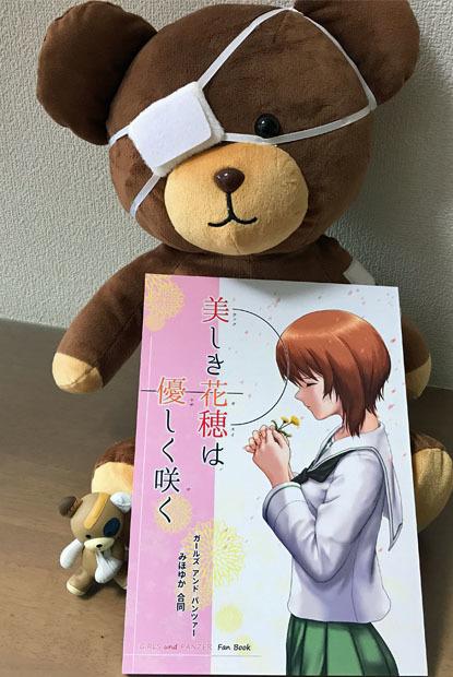 29春夏13みほゆか01