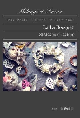 fc2blog_20170928145104b4f.jpg