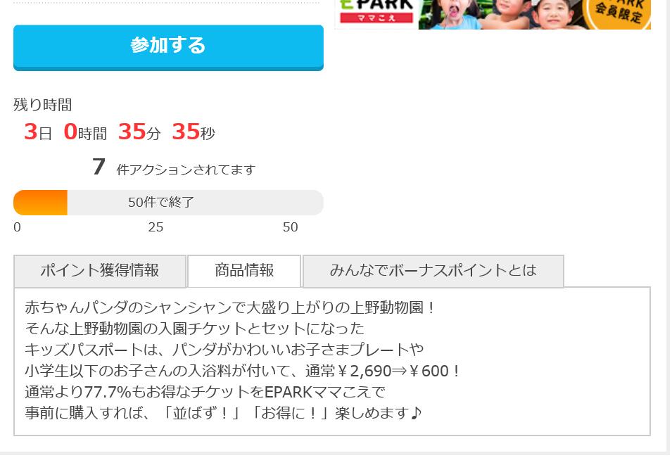 11/7まで!『EPARKママこえ』お得なチケットを事前購入!