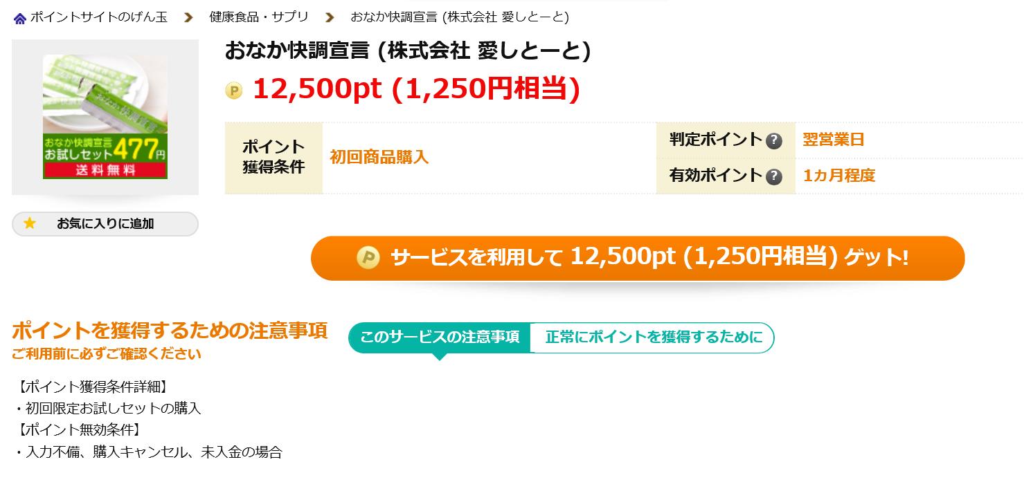 【げん玉】おなか快調宣言を購入して735円のお小遣いを稼ぐ