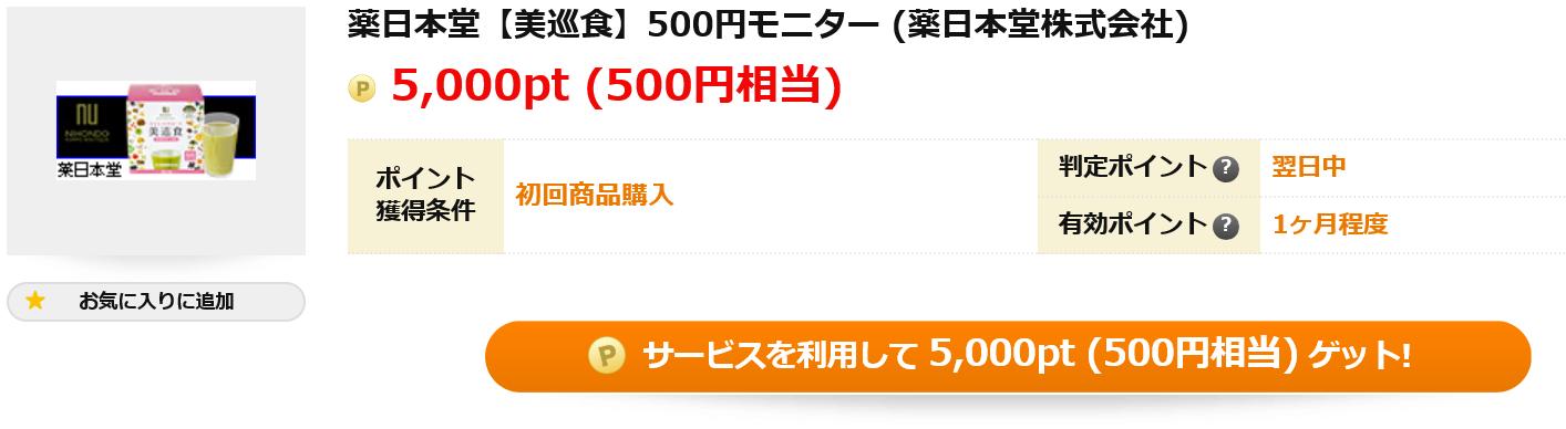 100%還元!薬日本堂【美巡食】500円モニター