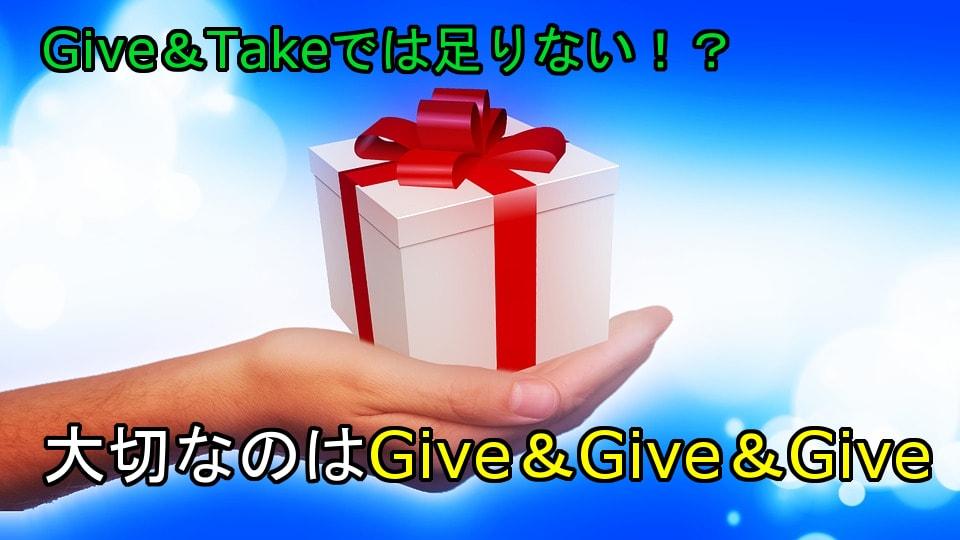 give-give-give01-min.jpg