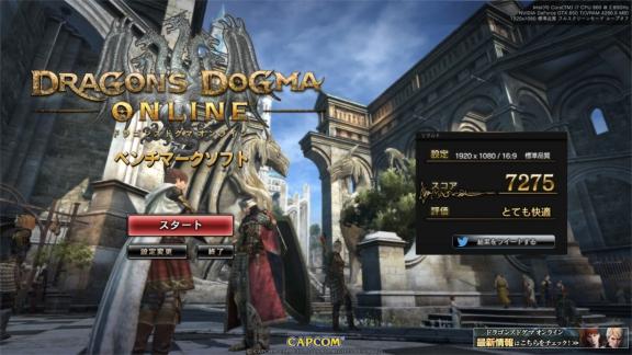 dragon's dogma online benchmark97