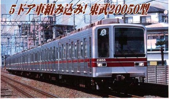 toubu200050kata.png