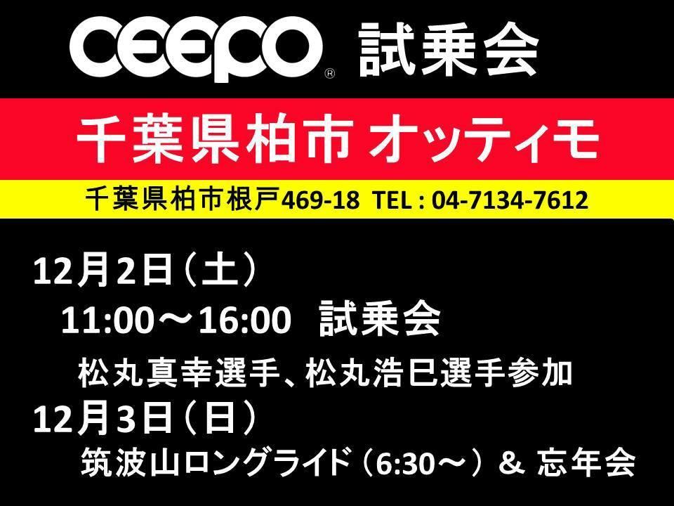 2017ceepo試乗会①